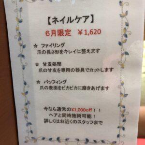 ネイルケア6月限定メニュー☆