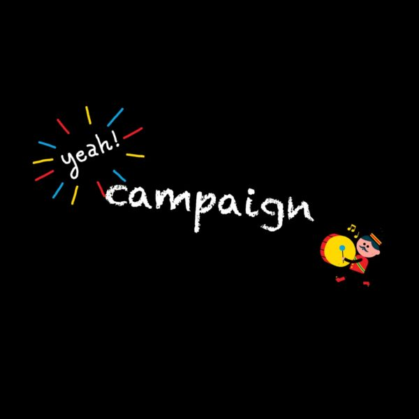 キャンペーン